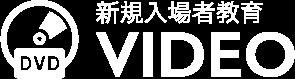 新規入場者教育ビデオ 大神設計株式会社