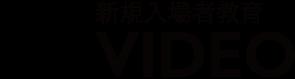 新規入場者教育ビデオ Ohgami